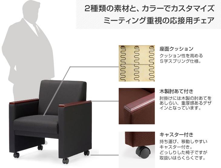 会議・ミーティング重視の応接用チェア。クッション性を高めるS字スプリング使用の座面は快適な座りごこちです。
