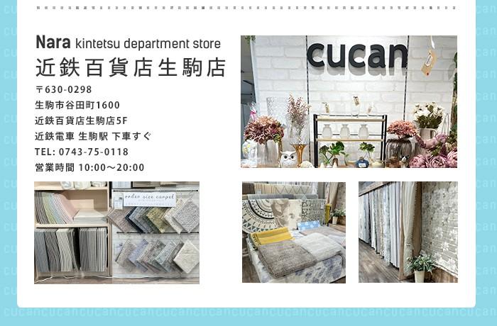 生駒 近鉄百貨店