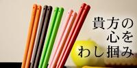 【viv】(ヴィヴ)シリコン菜箸