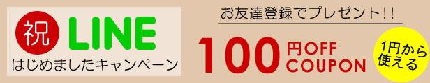 お友達登録で100円OFFクーポンプレゼント!!