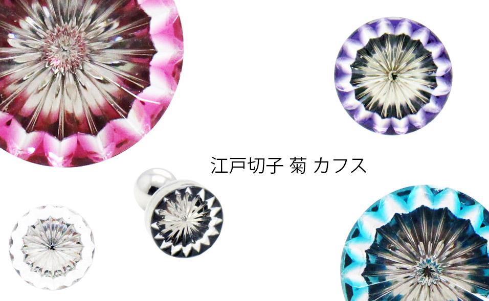 江戸切子 カフスボタン