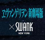 エヴァンゲリオン × SWANK スワンク