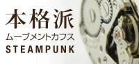 スチームパンク機械時計ムーブメントカフス