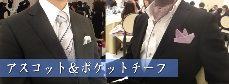 結婚式のコーディネート アスコット ポケットチーフ