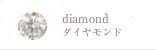 カレンのダイヤモンドコレクション