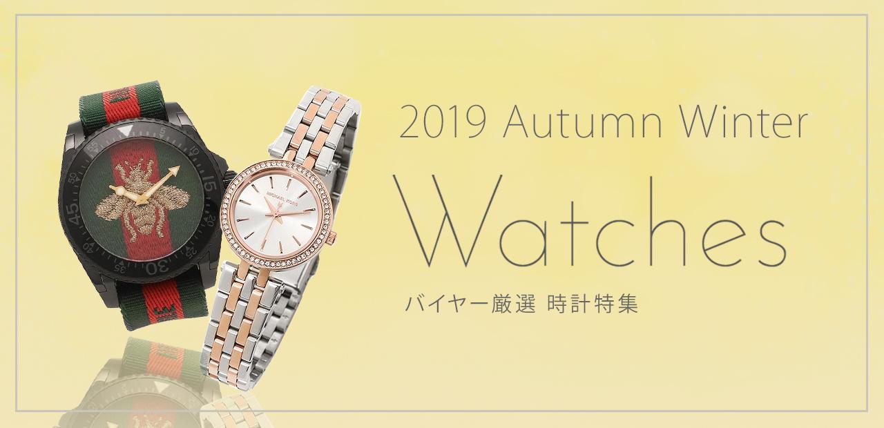 今人気のブランド腕時計特集