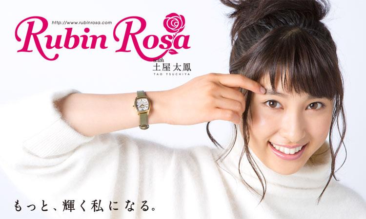 楽天Rubin Rosa ルビンローザ・土屋太鳳