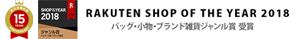 ショップ・オブ・ザ・イヤー2017ジャンル大賞・ダブルイヤー賞受賞