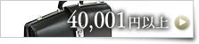 40,001円以上