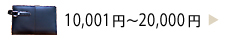 10,001円〜20,000円