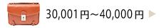 30,001円〜40,000円