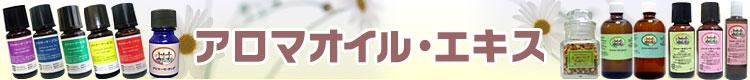 アロマーヤ(アロマオイル・エキス)