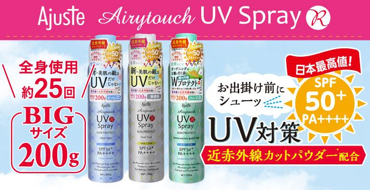 UVスプレー