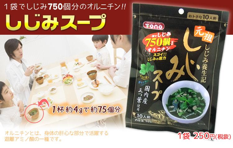 しじみスープ