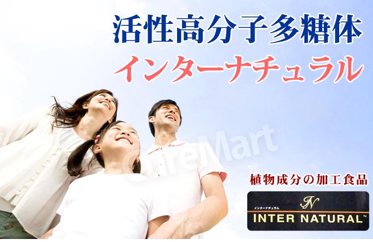 インターナチュラル INTER NATURAL