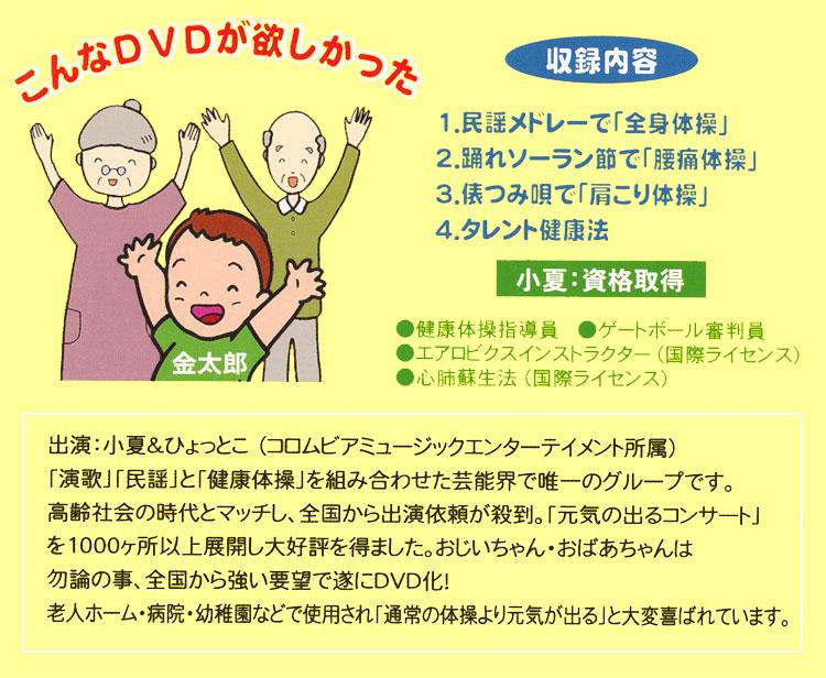 小夏&ひょっとこ「元気!長生き!健康体操」DVD