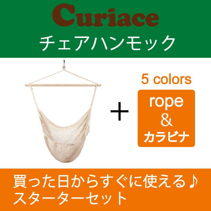 Curiace original キュリアスチェアハンモック スターターセット