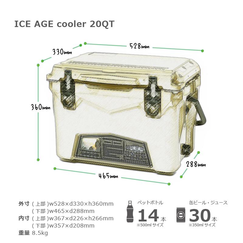 ICE AGE クーラーボックス 20QT