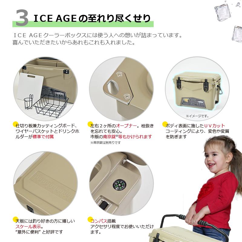 ICE AGEは嬉しい機能がいっぱい!カッティングボードやワイヤーバスケット、ドリンクホルダーが標準装備!