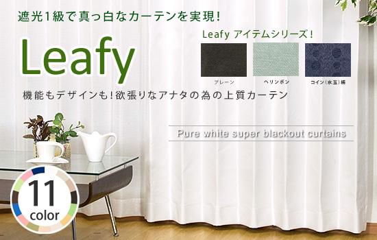 Leafy(リーフィ)