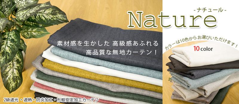 nachuru(ナチュール)