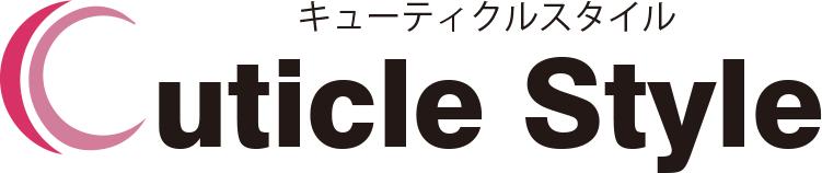 ヘアケア・スタイリング用品・美容室専売品の専門サイト Cuticle Style(キューティクルスタイル)