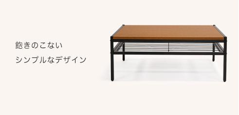 ローテーブル センターテーブル アイアン 木製