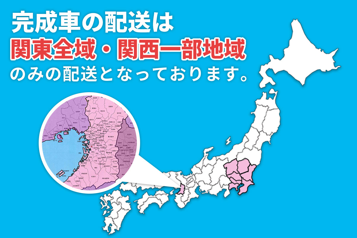 関東全域・関西一部地域のみ配送可能
