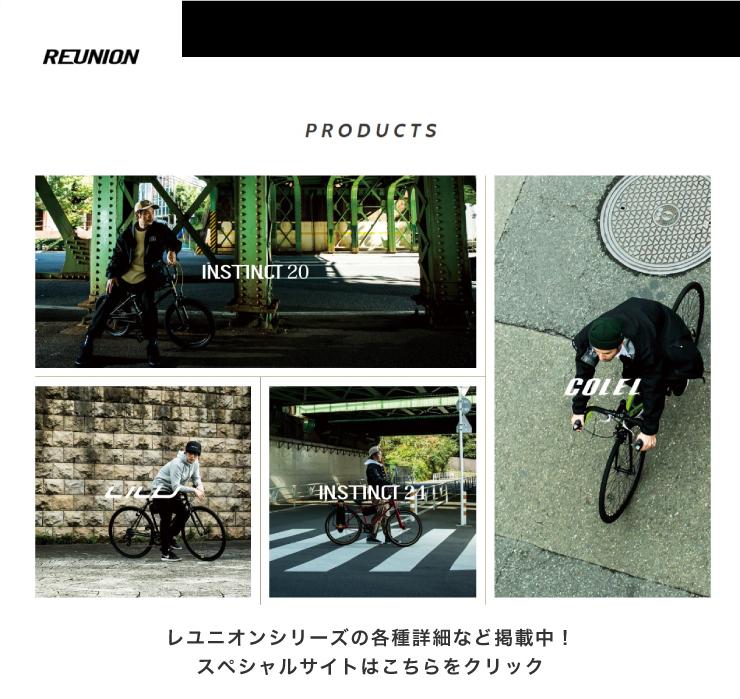 レユニオン ブランドサイト