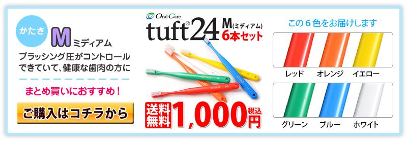タフト24 M(ミディアム)6本セット