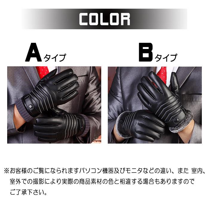 手袋 メンズ スマホ手袋 タッチパネル対応 レザー調ベルト グローブ ブラック 男性用 裏起毛 防寒アイテム 全2タイプ メンズ手袋 スマホ対応 タブレット対応 男性仕様 送料無料