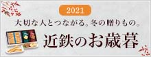 2021近鉄のお歳暮