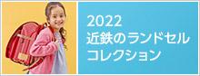 2021近鉄のランドセルコレクション