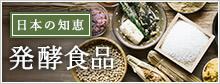 日本の知恵 発酵食品