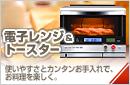 電子レンジ&トースター
