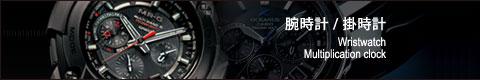 腕時計/掛時計