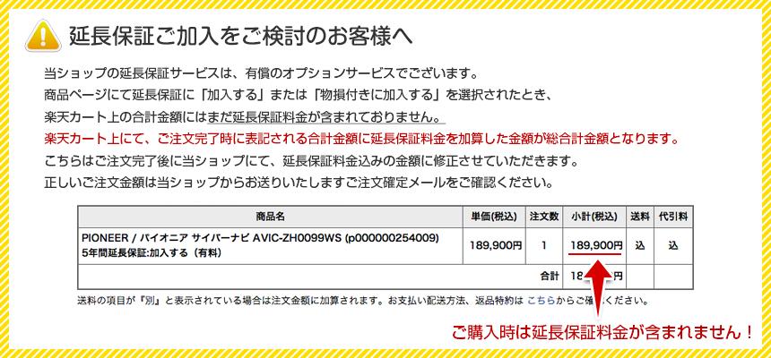 warranty_notice_bic.jpg