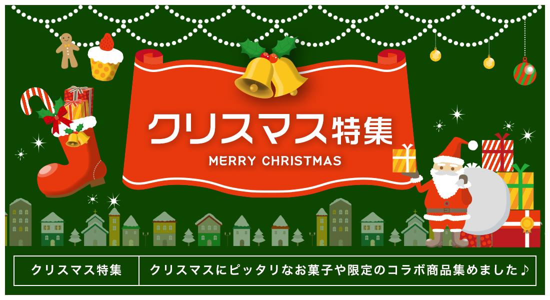 駄菓子ワールドのクリスマス特集