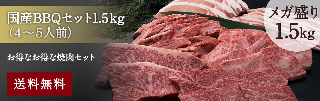 国産BBQセット1.5kg(4~5人前)