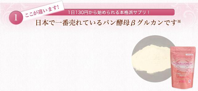 1.1日130円から始められる本格派サプリ! 日本で一番売れているパン酵母βグルカンです※