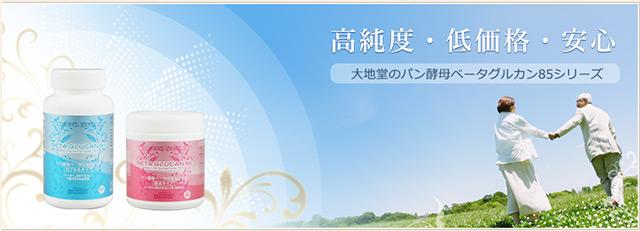 これが、日本で一番売れている パン酵母βグルカンです 高純度・低価格・安心 大地堂のパン酵母ベータグルカン85シリーズ お買い上げ金額にかかわらず、全国どこでも送料無料! 代引手数料・郵便振替手数料も無料!