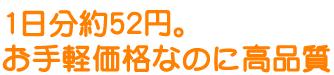 【トレボル】サプリの特徴
