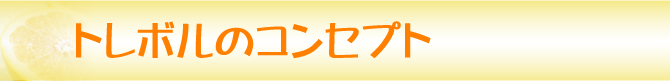 【トレボル】コンセプト