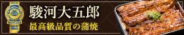 駿河大五郎