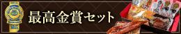 最高金賞セット