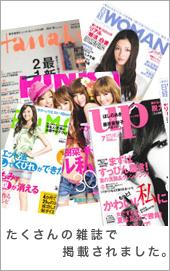 たくさんの雑誌で掲載されました。