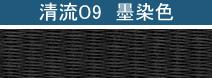 清流09 墨染色
