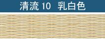 清流10 乳白色