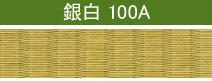 銀白100A