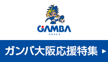 ガンバ大阪応援特集